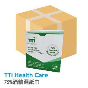 TTi Health Care 75%酒精濕紙巾100片裝 / 獨立包裝 (整箱)
