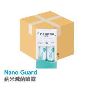 Nano Guard 納米滅菌噴霧替換裝