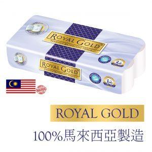 ROYAL GOLD 衛生紙 (整箱)